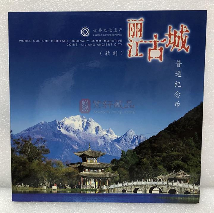 世界文化遗产丽江古城-青城山精制纪念币册