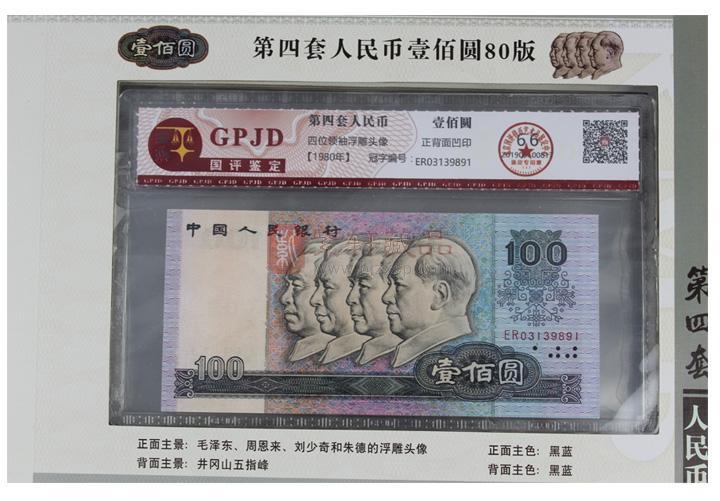 第四套人民币 评级币大全套珍藏册 (尾三同)