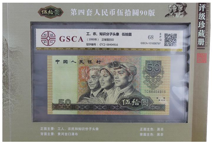 第四套人民币 评级币大全套珍藏册 (尾四同)