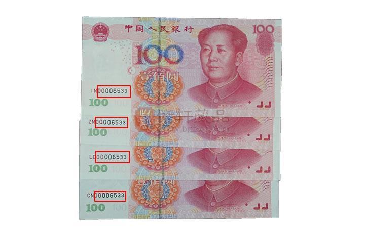 《福禄寿喜》第五套人民币0000狮子号四胞胎珍藏册