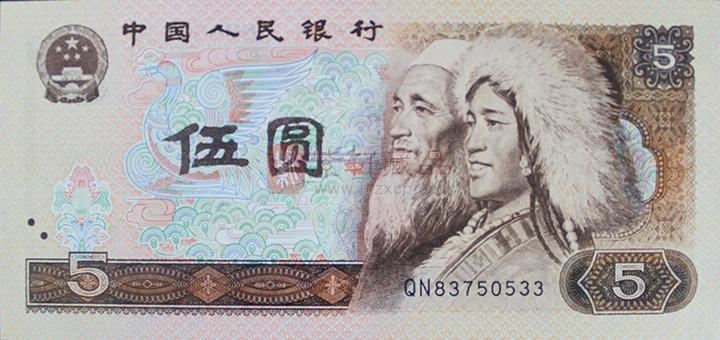 第四套人民币5元