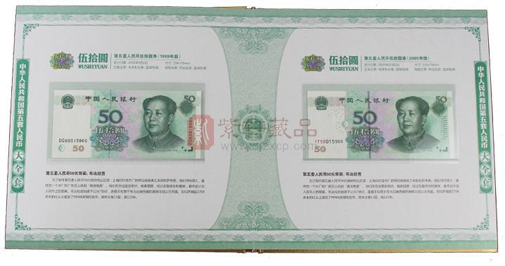 第五套人民币大全套后七同珍藏册
