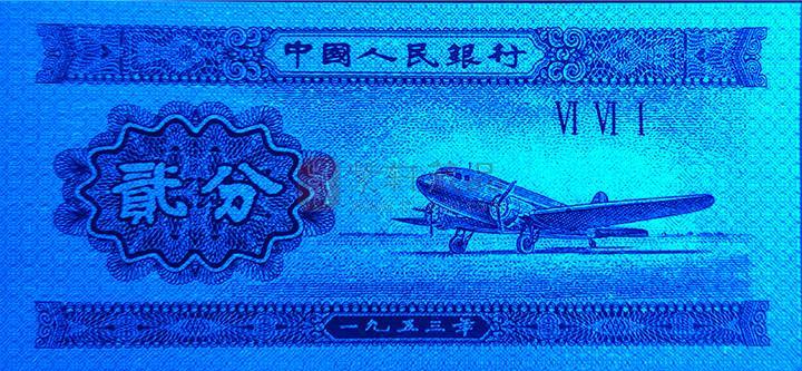 第二套人民币2分 强荧光 穿越时空 整刀