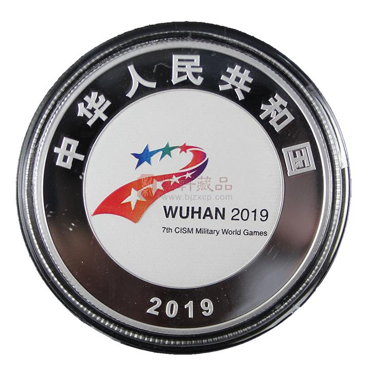 第七届世界军人运动会银制纪念币.jpg