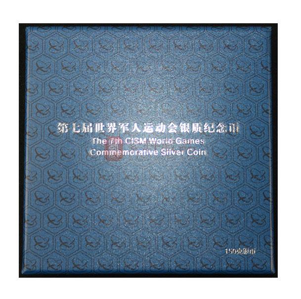 第七届世界军人运动会银制纪念币 150克银制纪念币.jpg
