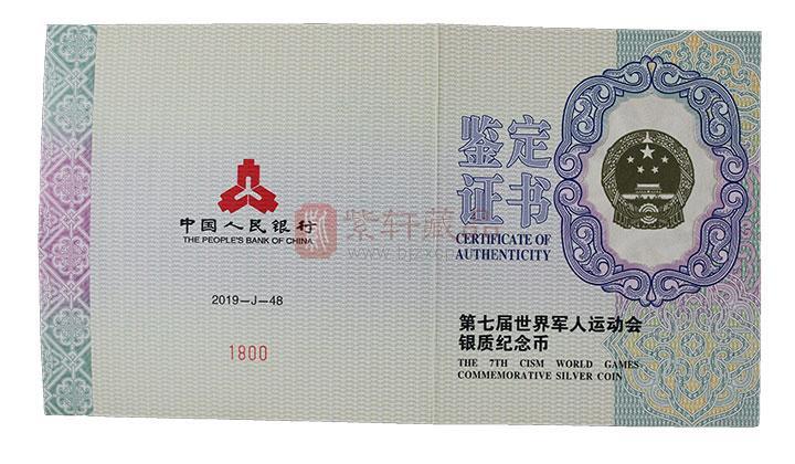 第七届世界军人运动会银制纪念币 150克银制纪念币