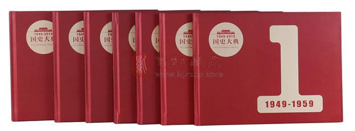 《国史大典》邮票珍藏册总览7.jpg