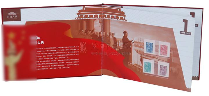 """1949年—开国第1张""""老纪特""""邮票.jpg"""