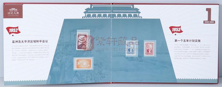 1952—亚太会议、1953—第一个五年计划.jpg