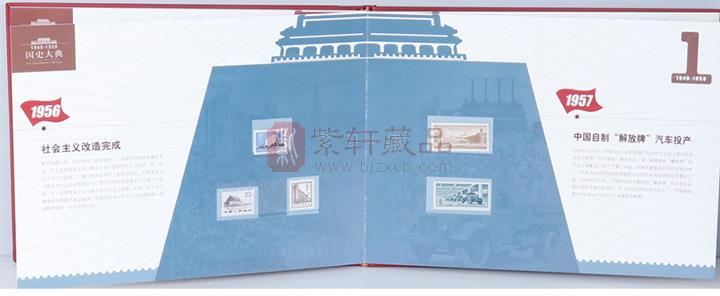 """1956—社会主义改造、1957—中国自制""""解放牌""""汽车投产"""