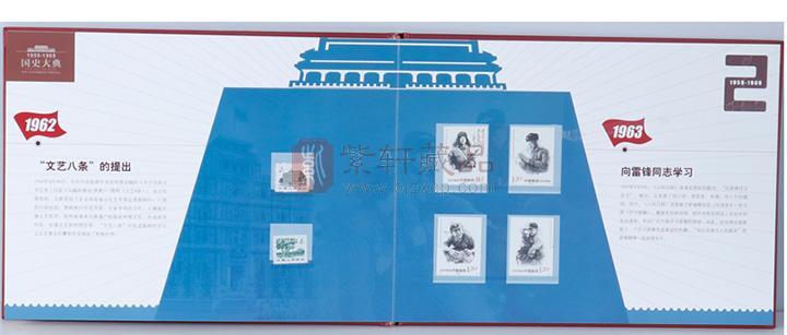 """1962—""""文艺八条""""、1963—向雷锋同志学习.jpg"""