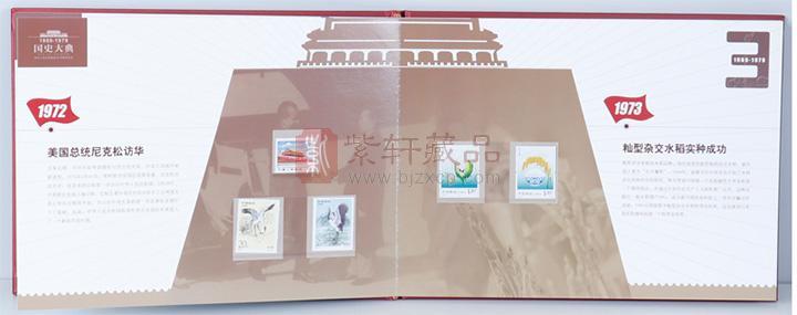 1972—尼克松访华、1973—杂交水稻实种成功.jpg