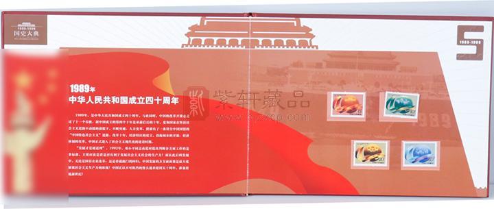 1989—建国40周年.jpg