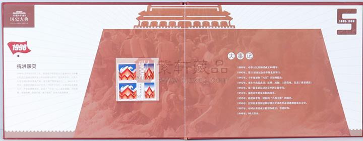 1998—抗洪振灾.jpg