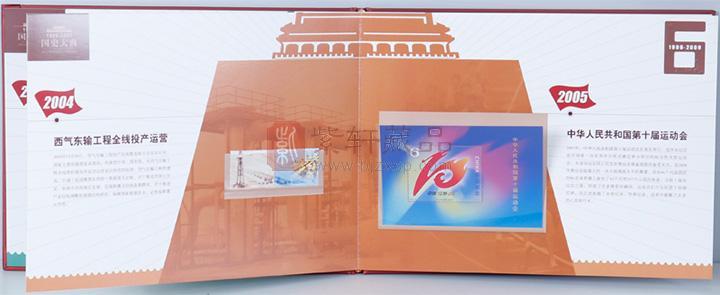2004—西气东输、2005—第十届运动会.jpg