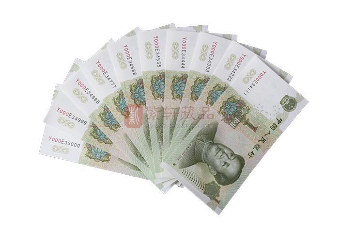 第五套人民币龙头凤尾000豹子号打头珍藏册