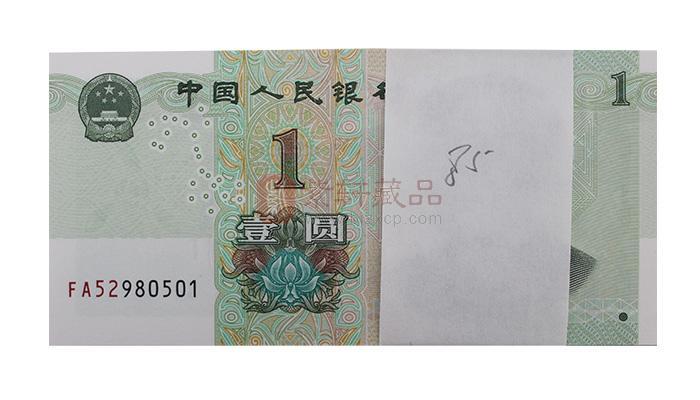 第五套人民币19版1元 刀币 首发冠