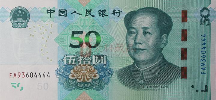 第五套人民币19版50元 豹子号 十连号 首发冠