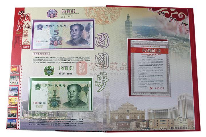 第五套人民币全同号珍藏册
